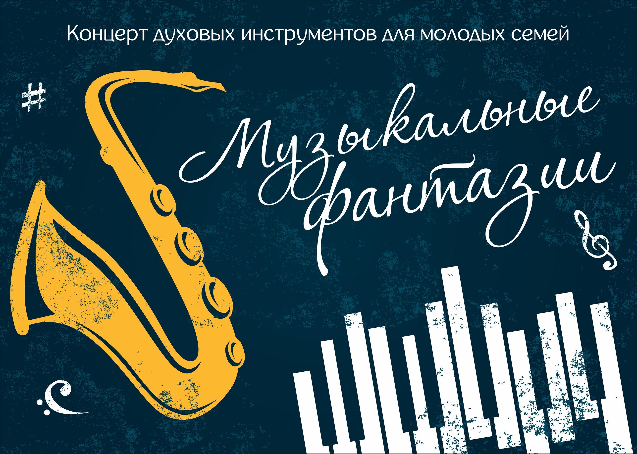 Оформите пригласительный билет поздравительную открытку программу музыкального, рисовать открытку для