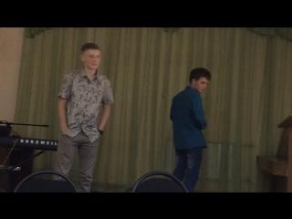 Выступление Максима и Давида