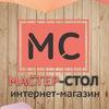 Массажные столы | МАСТЕР-СТОЛ.РФ