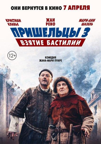 Пpишeльцы З: Взятиe Бacтилии (2016)