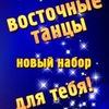 Клуб любителей восточных танцев / танцев живота