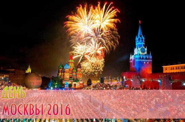 В СВАО в рамках празднования Дня города пройдет более 240 праздничных мероприятий