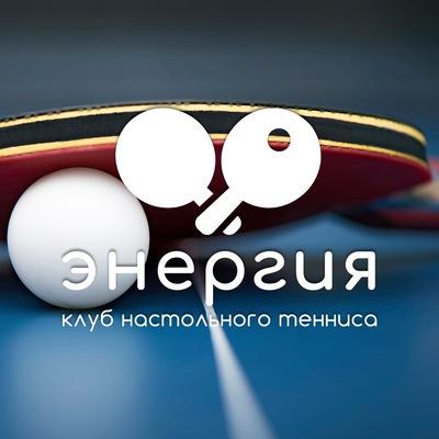 Настольный Теннис-Екб