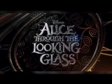 Алиса в Зазеркалье  Alice Through the Looking Glass #2