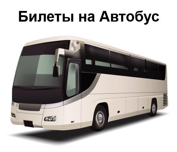 Билеты на Автобусы и отзывы про автобусные билеты