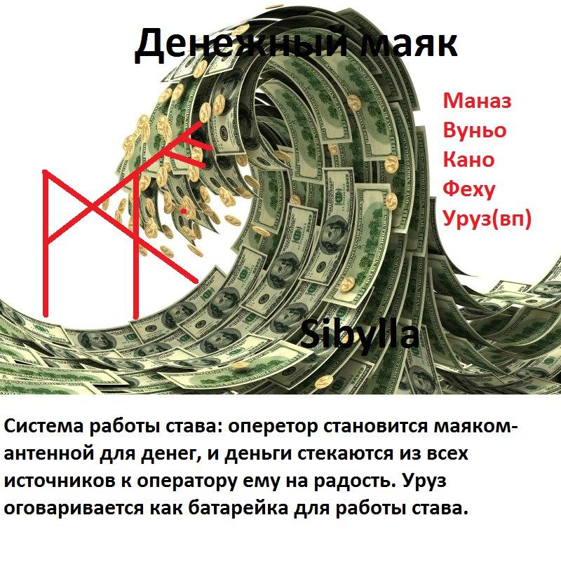 "Став ""Денежный маяк""  Автор: Sibylla VrOXulkjVbo"