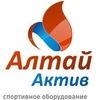 Алтай Актив
