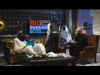 BIG RUSSIAN BOSS show - Спасибо большое, идите нах*й отсюда! Для переговоров.