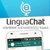 Linguachat - изучение английского языка