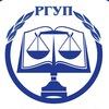 Российский университет правосудия (г. Казань)