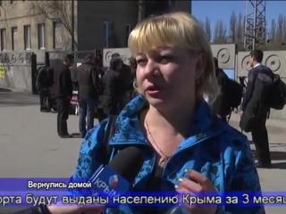 Возвращение домой_ очередная группа крымских солдат смогла выбраться с Украины