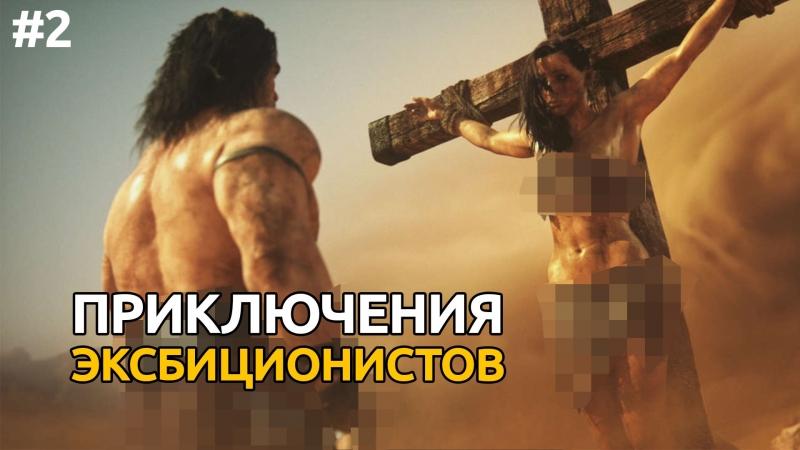 🍺 Conan Exile - Приключение эксбиционистов 🍺 - Стрим 3