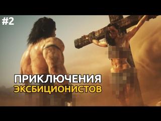 🍺 Conan Exile - Приключение эксбиционистов 🍺 - Стрим #3