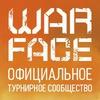 Warface: турниры