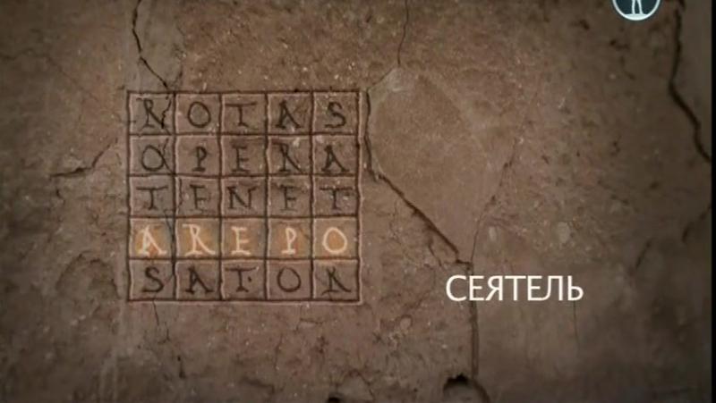 Загадки Христианства 7 Христиане в римской армии