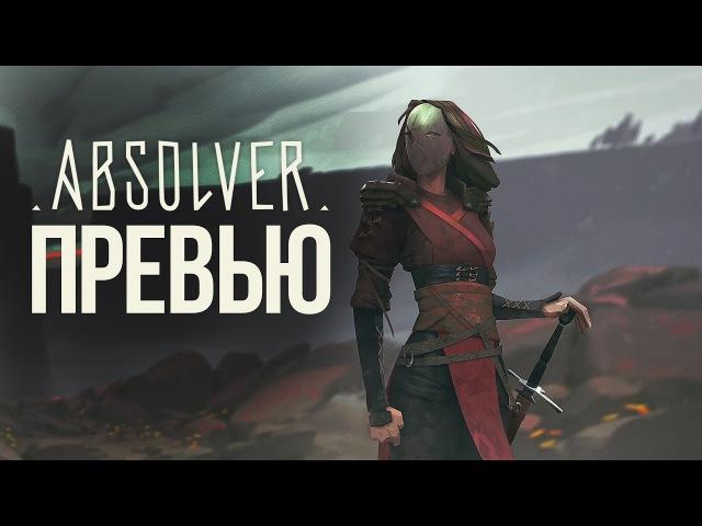 Превью Absolver – моё кунг-фу круче твоего кунг-фу
