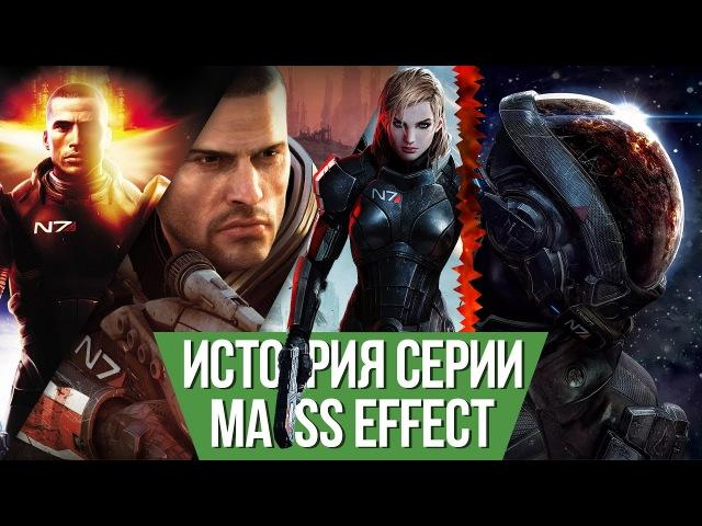 История серии Mass Effect   Впечатления о Mass Effect: Andromeda