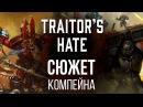 Traitors Hate - Сюжет компейна | Как столкнулись Кровавые Ангелы и Воины Кхарна!