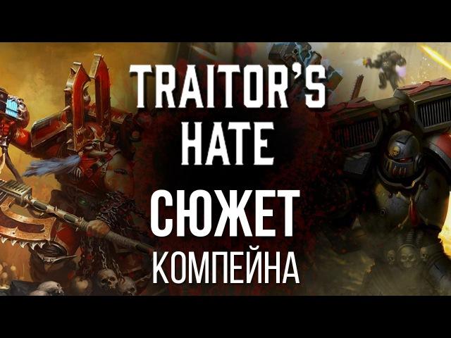 Traitors Hate - Сюжет компейна   Как столкнулись Кровавые Ангелы и Воины Кхарна!