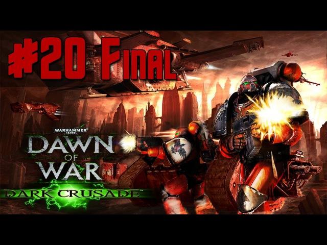 Прохождение Warhammer 40 000 Dark Crusade Часть 20 Финал