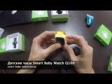 Smart baby watch Q100 - детские gps часы. Обзор детских смарт часов