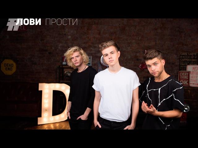 ЛОVI - Прости (pre release)