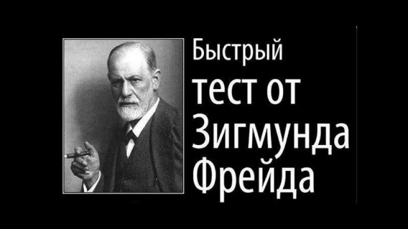 ТЕСТ ВАШЕЙ ЛИЧНОСТИ ПО ФРЕЙДУ!