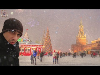 Новогодняя ночь на Красной площади.