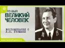 Гипноз без мистики Воспоминания профессора Звоникова об исследованиях Л П Гримака