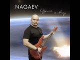 21.04.2017 - Премьера нового альбома NAGAEV
