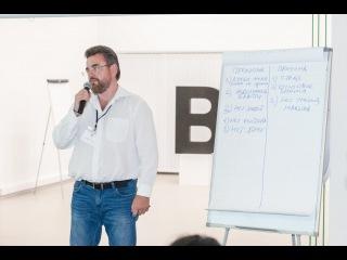 Александр Бурмистров Выступление на Клубном дне Сообщества бизнес тренеров июнь 2016