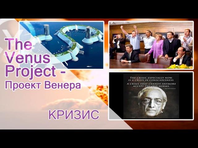 The Venus Project - Проект Венера - The Crisis - Кризис.