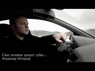 Vladimir Sterzer - Lips tingling from snow kisses