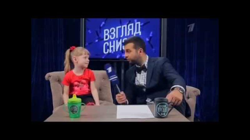 Вечерний ургант Взгляд снизу Выпуск от 22 03 2013
