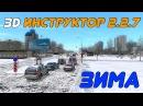 3д инструктор зима