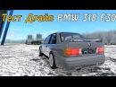 BMW 318 E30 3д инструктор