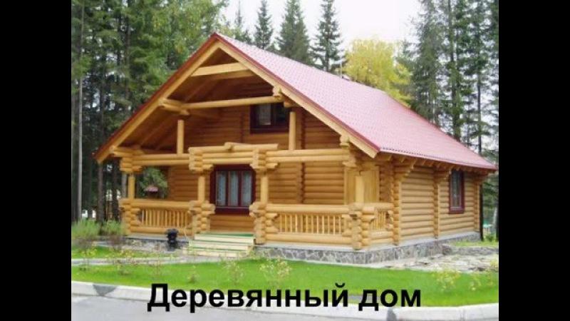 Строительство деревянных домов своими руками. Дома из бруса и бревна. Брусовый дом.(видеоурок)