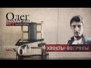 Олег Макаренко о смертной казни и разорении Украины