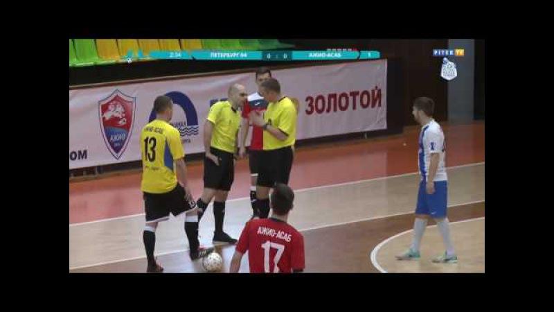 Петербург 04 АЖИО АСАБ Полный матч