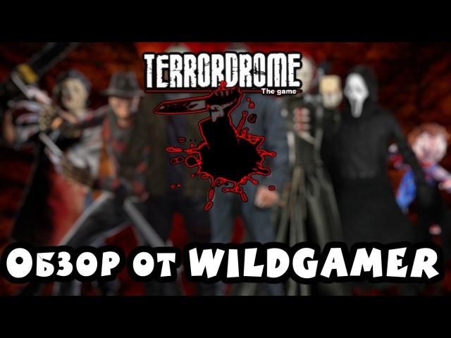 Обзор Terrordrome от WildGamer