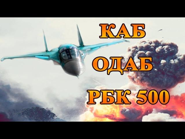 КАБом по хаттабам КАБ 500 ОДАБ РБК 500 корректируемые объемно детонирующие авиацио