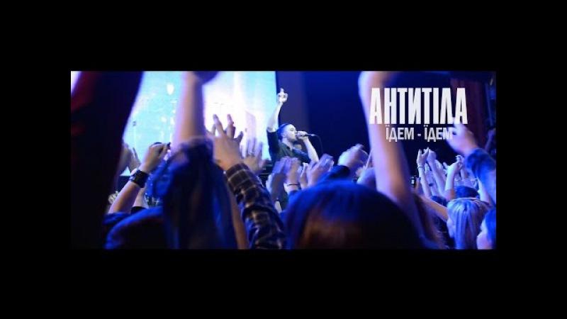 Антитіла - Їдем Їдем / Live
