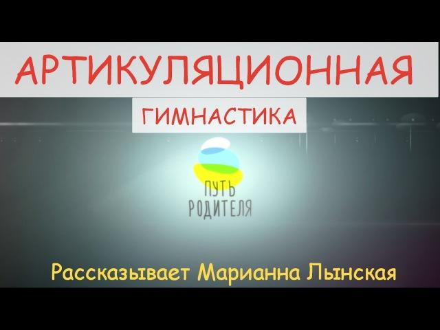 Артикуляционная гимнастика и сенсорика - часть 2 (Марианна Лынская, 2016)