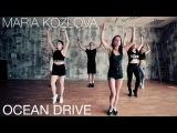 Duke Dumont - Ocean Drive  Choreography by Maria Kozlova  D.side dance studio