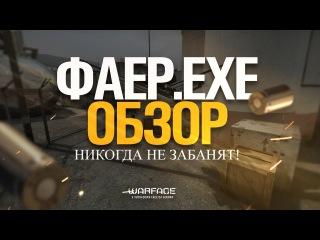 фаер ехе - инструкция | Fire exe free warface обзор на чит. Без банов! Аргун 95