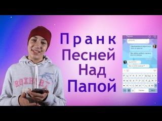 ПРАНК ПЕСНЕЙ НАД ПАПОЙ