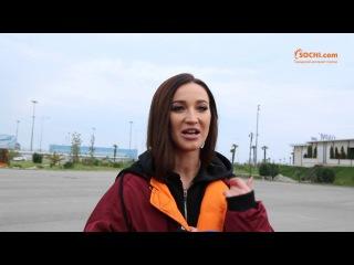 Ольга Бузова в Сочи: о съемках клипа