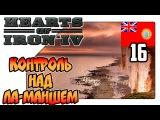 Hearts of Iron 4 на русском - Индия - Контроль над Ла-Маншем (Lp 16)
