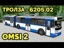 OMSI 2 Троллейбус ТролЗа 6205 02 Fikcyjny Szczecin маршрут 190