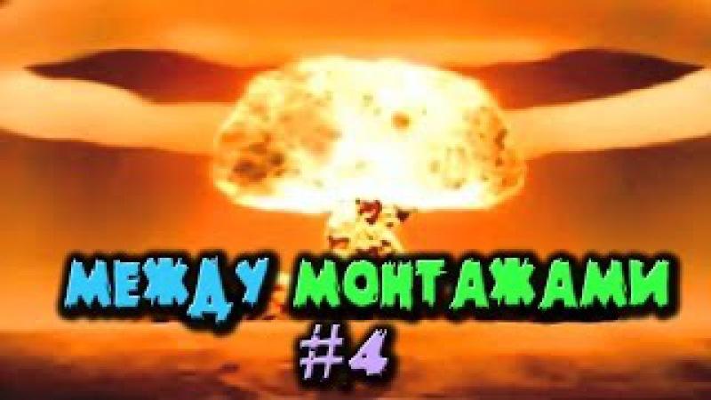 (18) БОМБЯЩИЙ КИЛЛ-СТРИК. МЕЖДУ МОНТАЖАМИ 4 (Half-Life 2: Deathmatch)